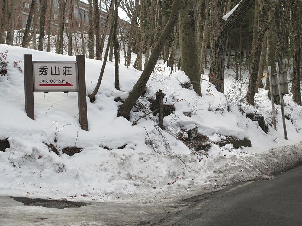 カーナビはココ秀山荘の看板 30番を左折するようにナビしますが、曲がらずに通過