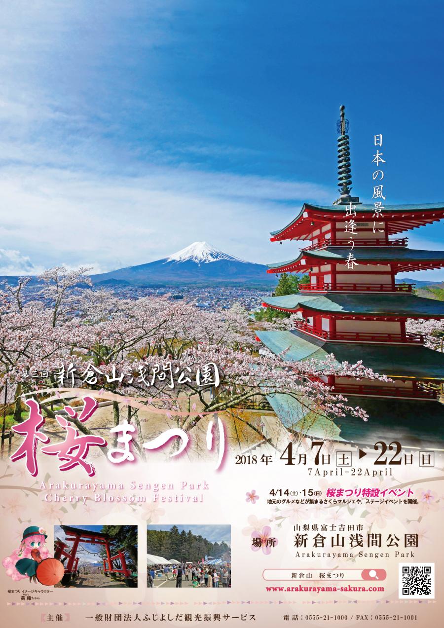 新倉山浅間公園のサクラ富士山五重塔