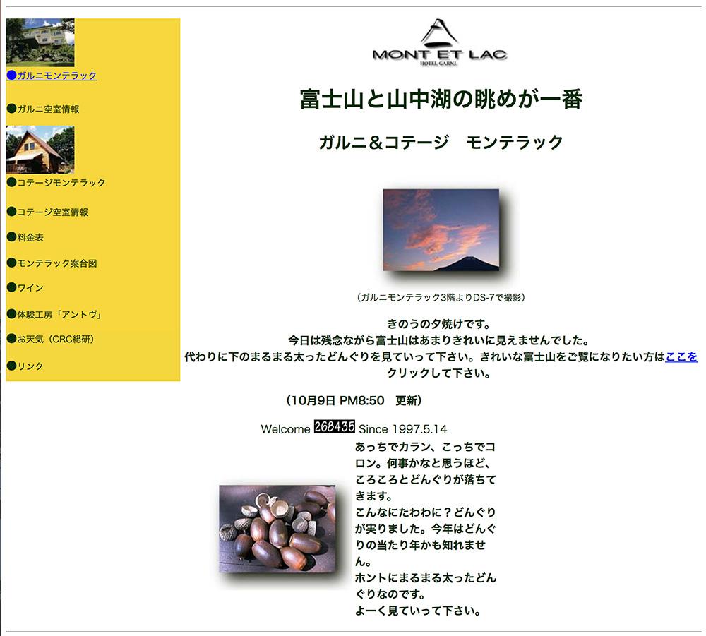 1997年にモンテラックのウェブサイトを公開